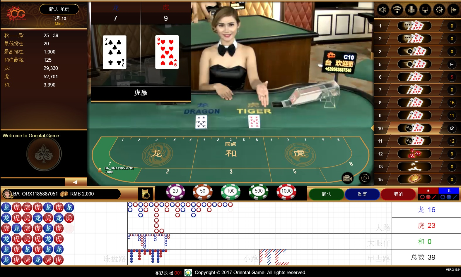Oriental Game Casinos For 2021 Software Best 2 Reviewed Wizard Of Odds